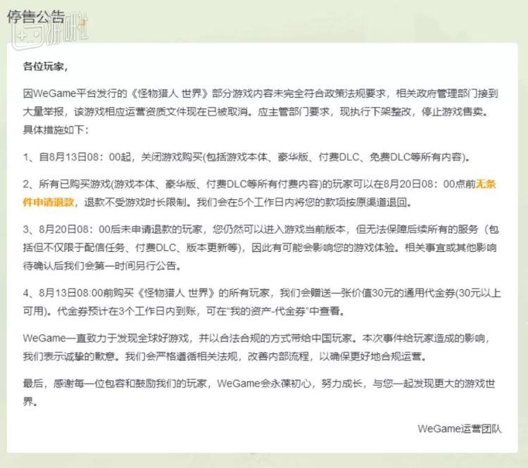 WeGame的《怪物猎人 世界》下线公告