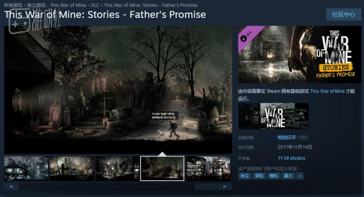 """在《这是我的战争》的新DLC里,许下""""父亲的承诺"""""""