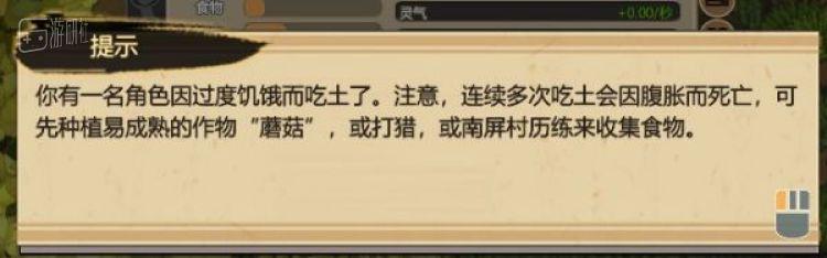 """在这个模拟器游戏里,体验离不开柴米油盐的""""凡人修仙传"""""""