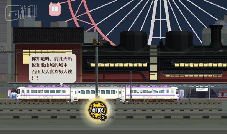 《铁道物语:陆王》:观光日本文化的经营模拟游戏