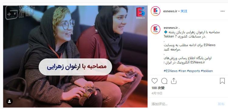伊朗的玩家組織的線下鐵拳比賽,男女選手必須分開比賽,否則將「不符合規定」