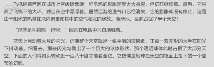 这种对虚构宏大事物的描写一直贯穿刘慈欣的作品之中