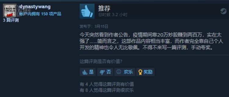为了给游戏筹钱,一位独立开发者投身股市并赚了200万美元