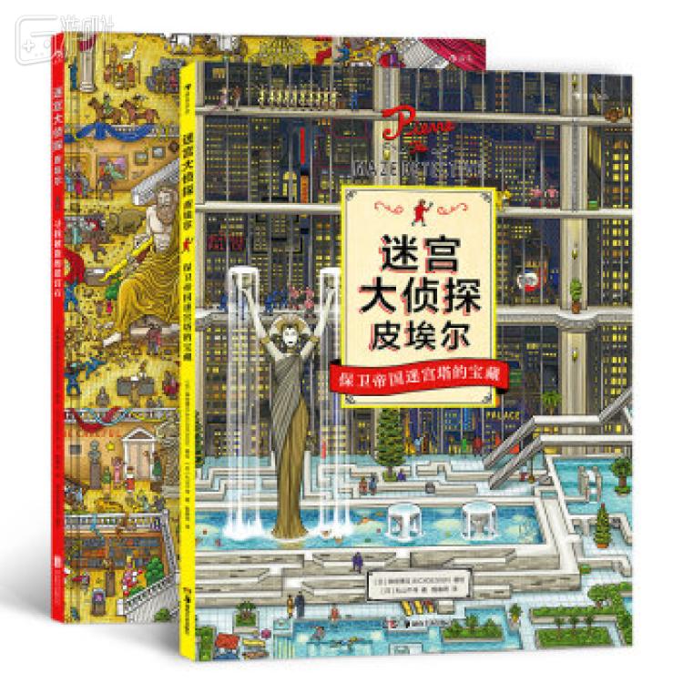 《迷宫大侦探皮埃尔》系列已被翻译成28种语言畅销30多个国家