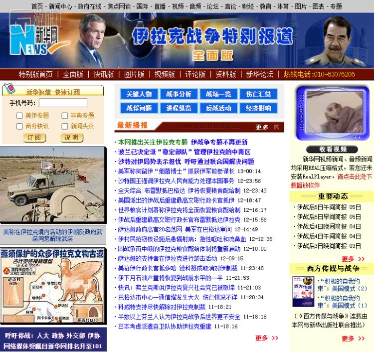 新华网的伊拉克战争专题页面