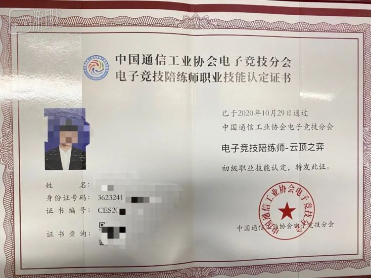 通过认定后的陪练师职业技能证书