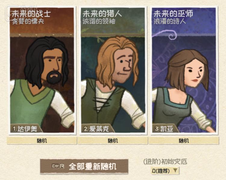 角色有众多不同的性格特征可选