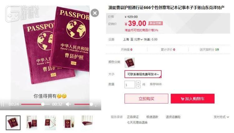 网购平台上甚至出现了曹县护照模样的周边产品