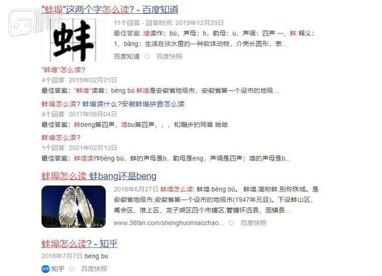 """""""蚌埠住了""""火爆之前,对两个字读音的搜索不算少"""