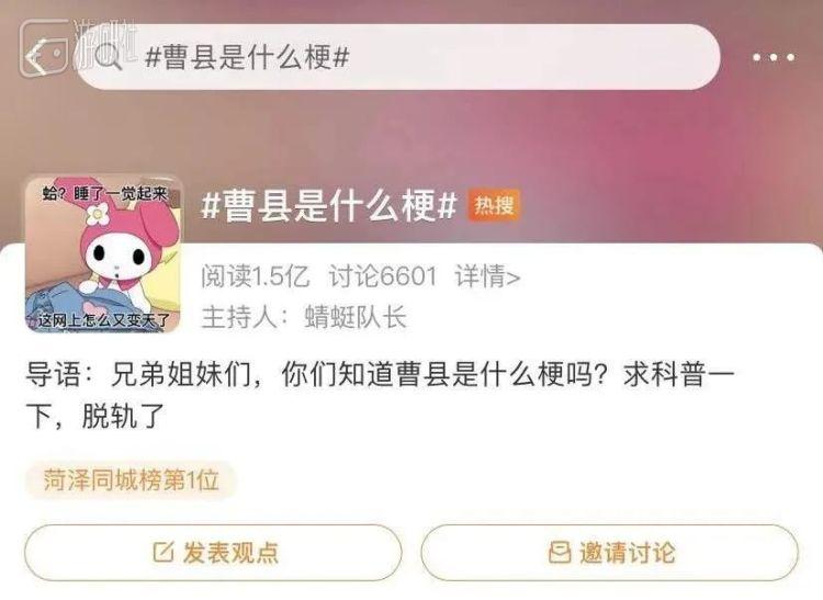 询问曹县是什么梗的话题,在多个平台上都获得了上亿次的搜索阅读量